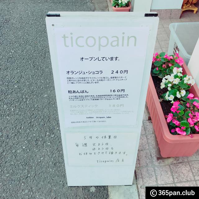 【高田馬場】愛があふれる隠れた名店『ticopain(ティコパン)』