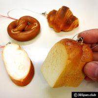 【パングッズ】たべられそうでたべられないパンのマスコット(ガチャ)