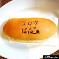 【恵比寿】女性に人気のコッペパン専門店『えびすぱん』感想-カフェ
