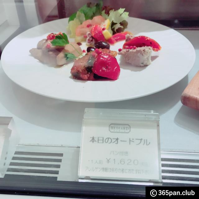 【新宿】ISETANクオリティのパン食べ放題『エディアール』がオススメ - 東京パン