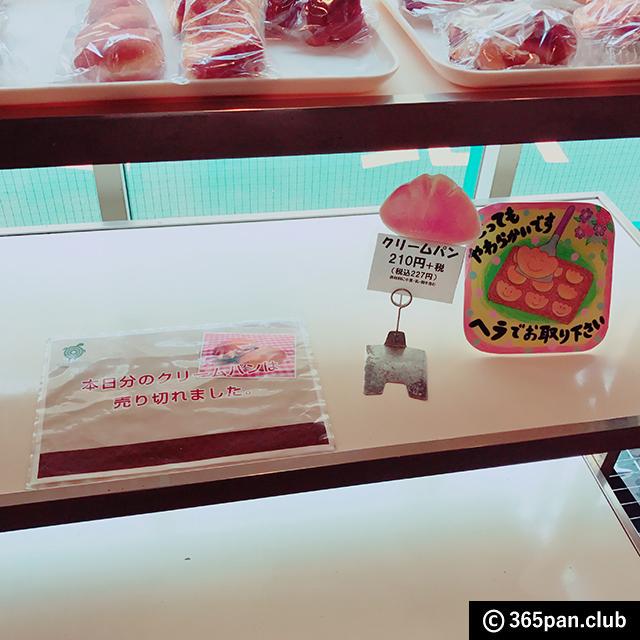 【神楽坂】行列必至のクリームパンを買いに行く『亀井堂』感想