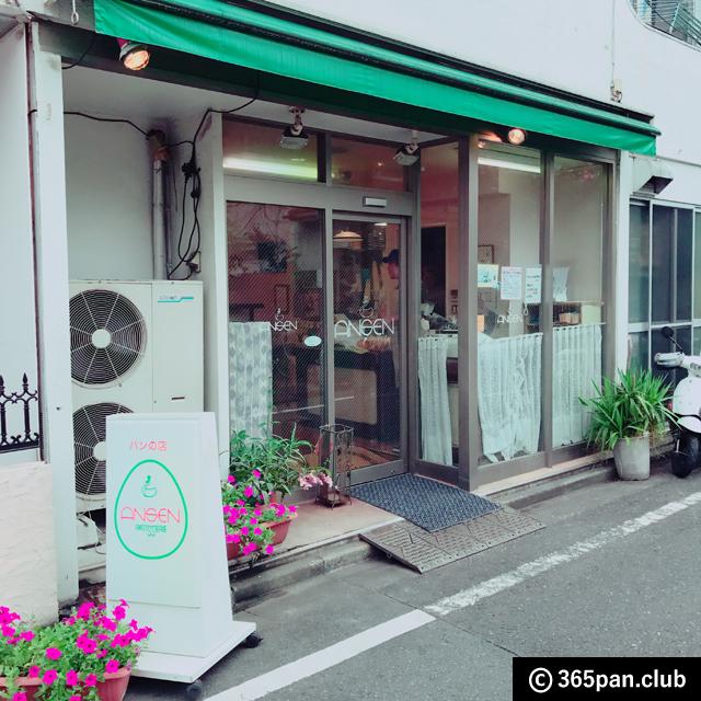 【西荻窪】30年以上の歴史老舗パン屋さん『ANSEN(アンセン)』感想 - 東京パン