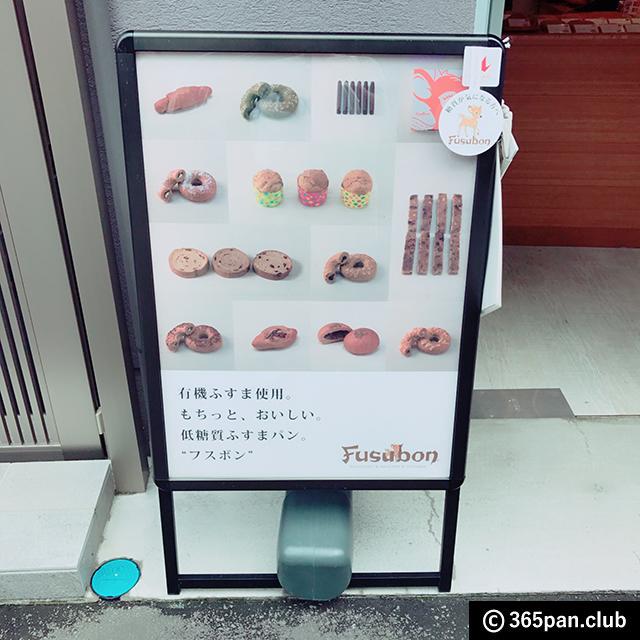 【代官山】有機ふすまの低糖質ふすまパン『フスボン Fusubon』感想 - 東京パン
