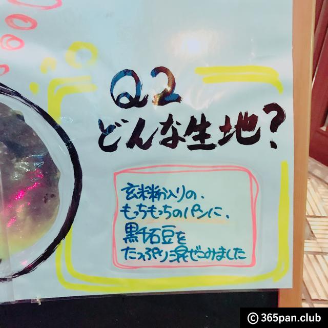 【三軒茶屋】濱田家さんは角食パンもオススメ☆黒千石豆パン・他 - 東京パン
