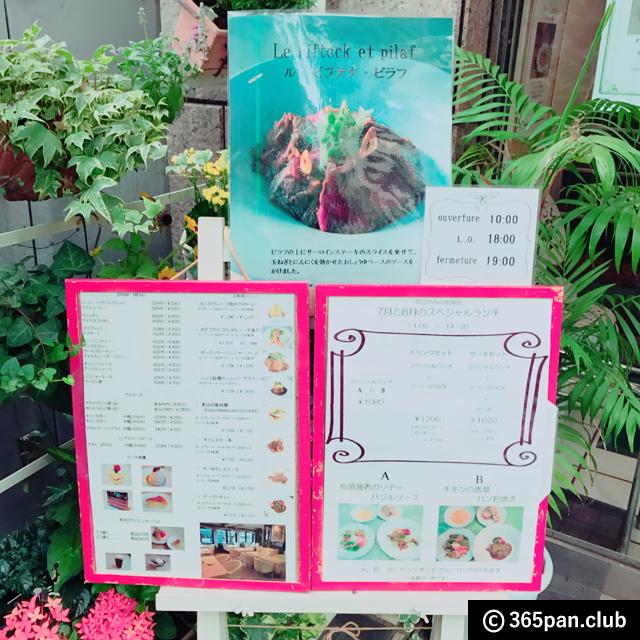 【新井薬師寺前】ケーキとパンのお店『ロイスダール 中野本店』感想