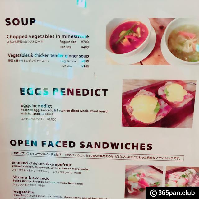 【赤坂】『ソルティ サニー ボンダイ カフェ』エッグスベネディクト