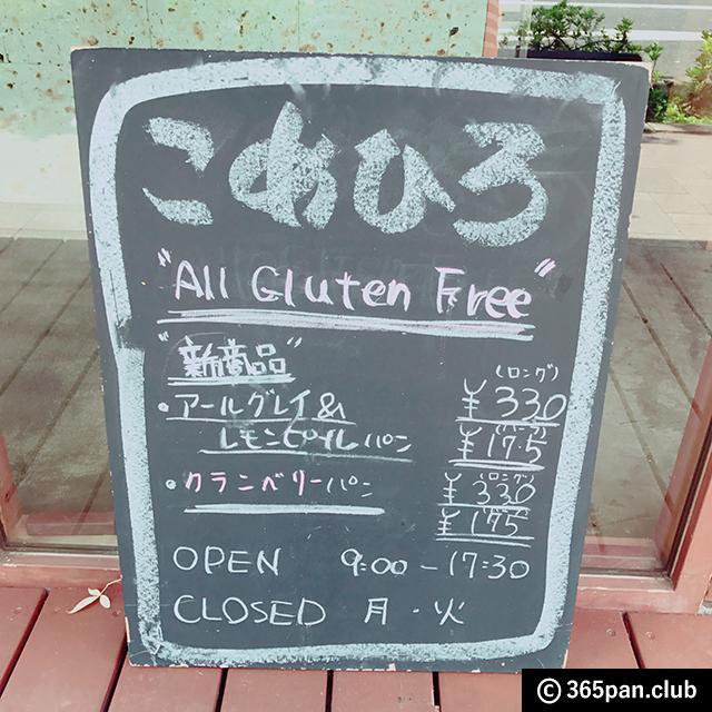 【武蔵境】米粉パンのイメージを変える専門店『こめひろ』感想