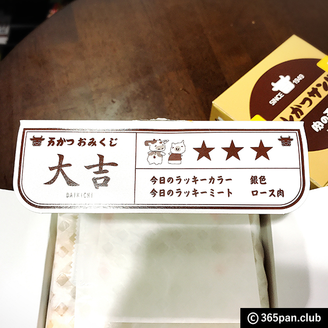 【秋葉原】創業68年『肉の万世』万かつサンド(ロース/ヒレ)感想