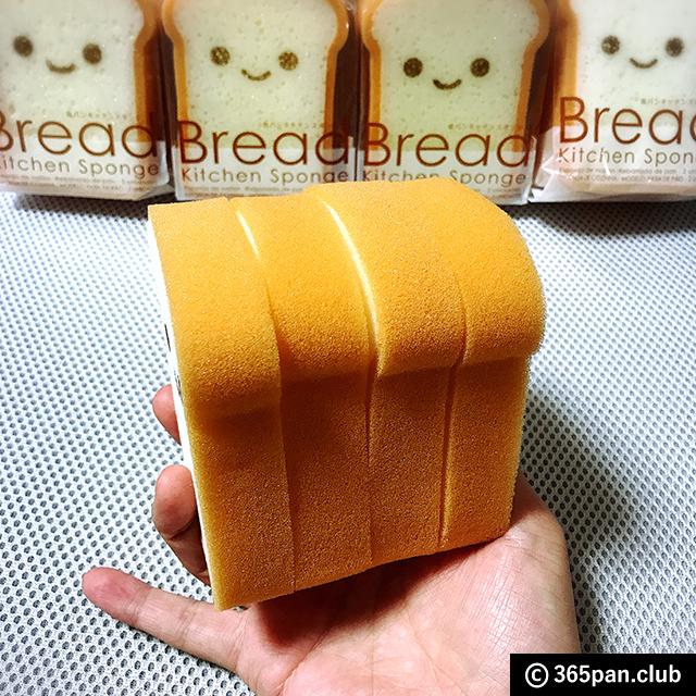 【DAISO/100均】ダイソーのトースト型キッチンスポンジが超可愛い♪ - 東京パン