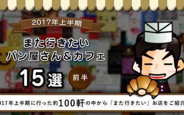 【ランキング】2017年上半期「また行きたい!」パン屋さん(前半)