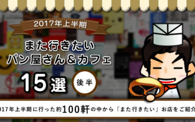 【ランキング】2017年上半期「また行きたい!」パン屋さん(後半)