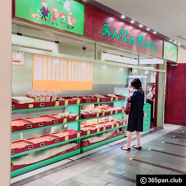 【丸の内】懐かしい日本のぱんが食べられる『みんなのぱんや』感想