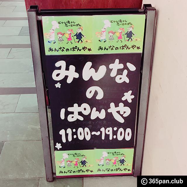 【丸の内】懐かしい日本のぱんが食べられる『みんなのぱんや』感想 - 東京パン