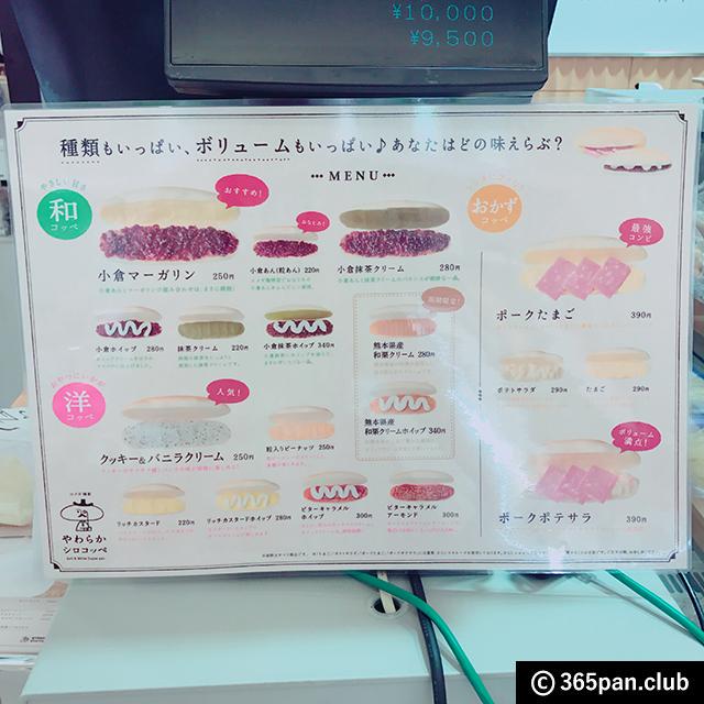【ソラマチ】期間限定SHOP『コメダ謹製 やわらかシロコッペ』感想 - 東京パン