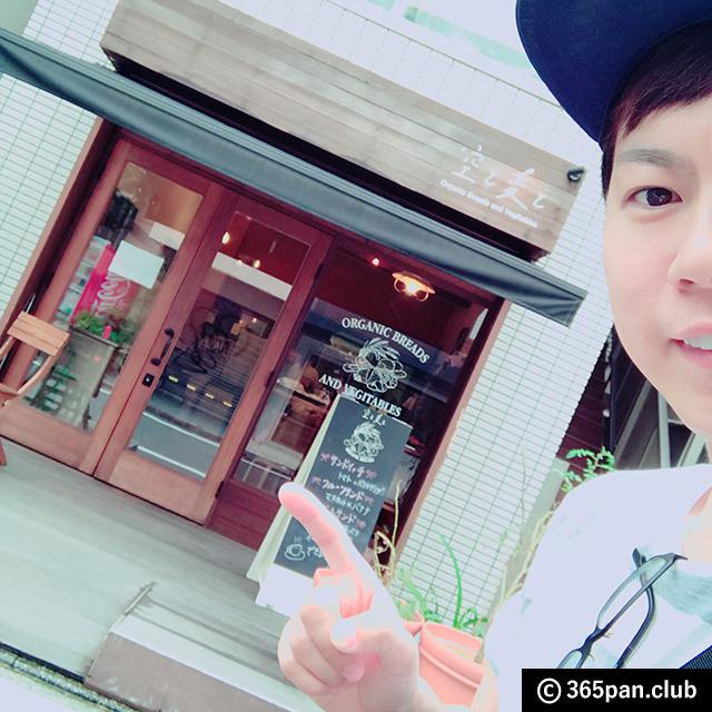 【恵比寿】八ヶ岳南麓の自然栽培農家が作ったパン屋『空と麦と』感想 - 東京パン