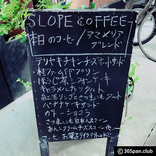 【上井草】パンも食べられる☆毎日通いたくなるカフェ『SLOPE』感想