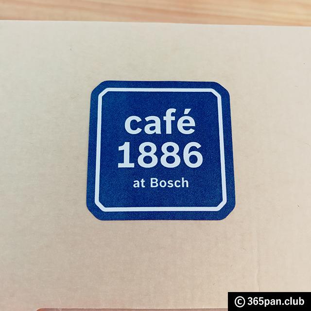 【国際展示場前】cafe 1886 at Bosch in 東京モーターショー感想 - 東京パン