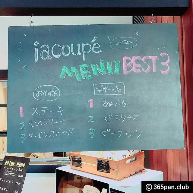 【上野】売り切れ必至のコッペパン専門店『イアコッペ』ピスタチオ他 - 東京パン