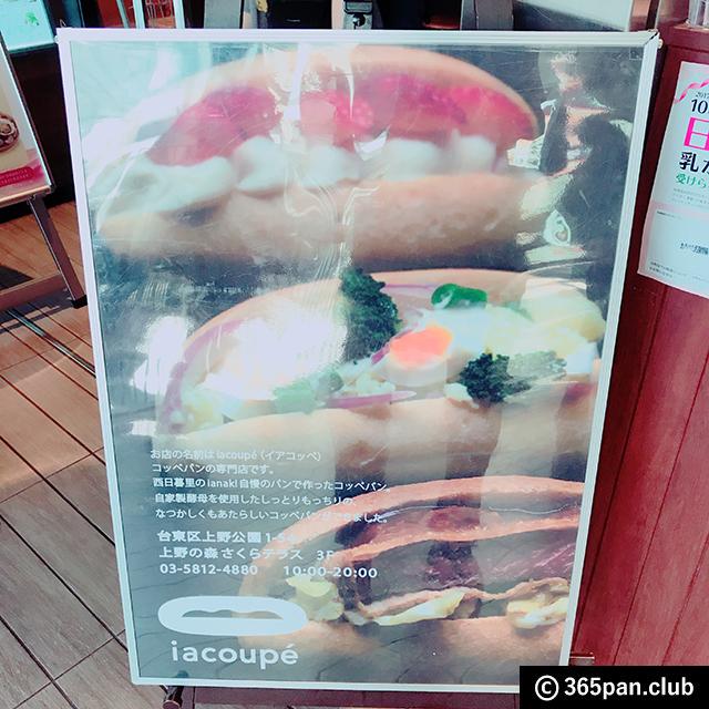 【上野】売り切れ必至のコッペパン専門店『イアコッペ』ピスタチオ他