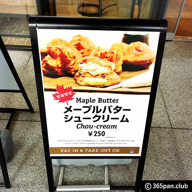 【中野】パンケーキ専門カフェ『J.S.パンケーキ カフェ』感想 - 東京パン