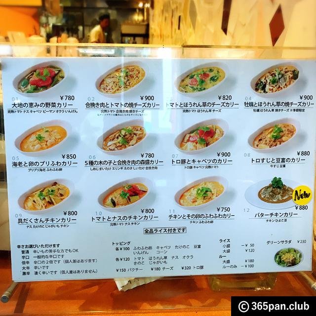 【中野】カレー屋さんのバインミー『YAMIYAMIカリー専門店』感想 - 東京パン