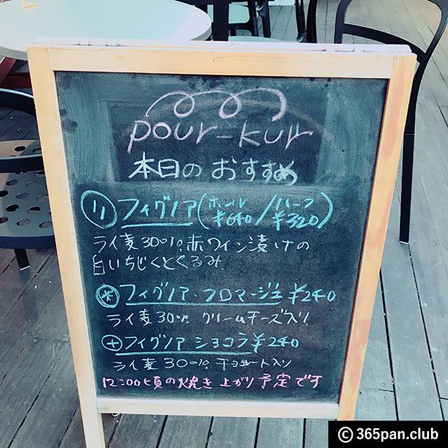 【代々木】代々木VILLAGEにあるパン屋『pour kur(プルクル)』感想 - 東京パン