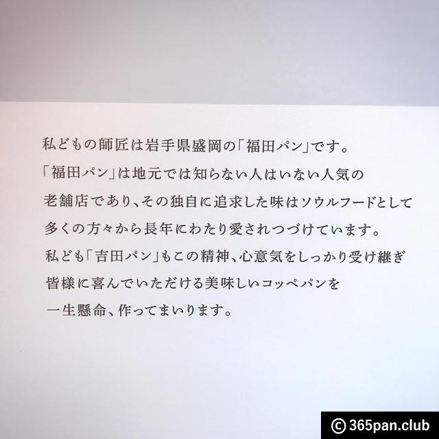 【亀有】岩手県盛岡のソウルフードを継承したコッペパン『吉田パン』感想 - 東京パン