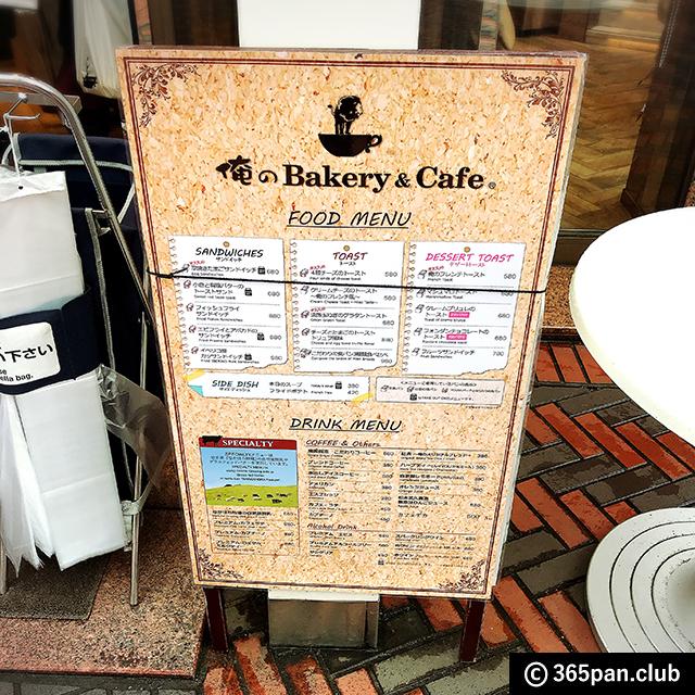 【恵比寿】絶品グラタントースト『俺のベーカリー&カフェ』2回目