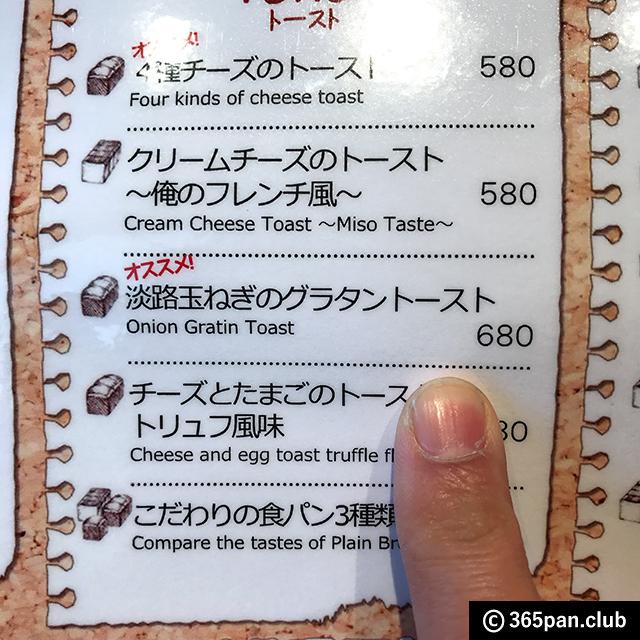 【恵比寿】絶品グラタントースト『俺のベーカリー&カフェ』2回目 - 東京パン