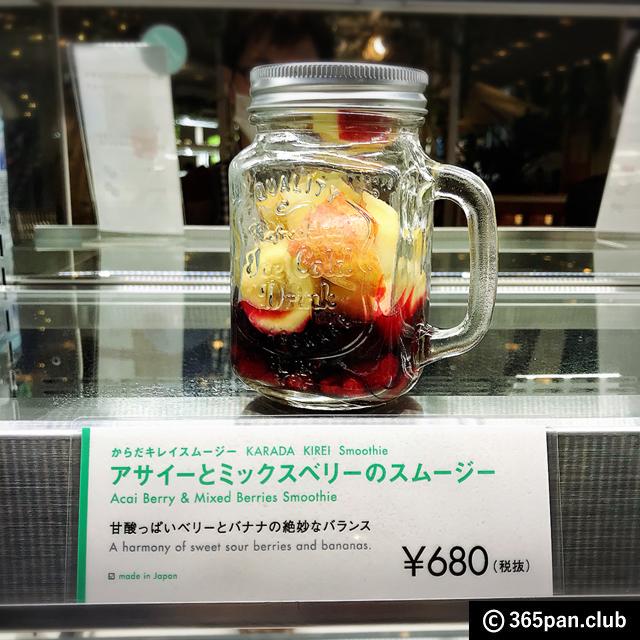 【原宿】食と癒しの『BROOK'S ME-BYO café(ブルックスカフェ)』感想 - 東京パン