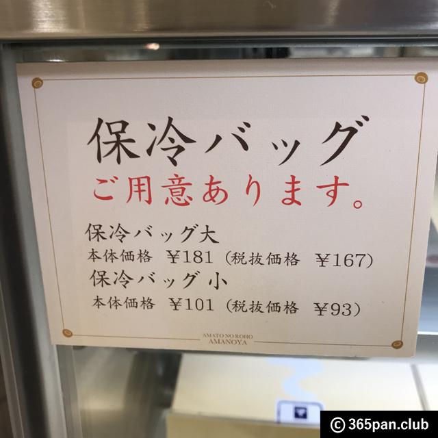 【新宿】甘党の老舗『天のや』ふわふわ玉子のサンドイッチ 感想07