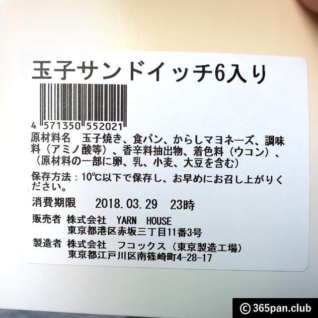 【新宿】甘党の老舗『天のや』ふわふわ玉子のサンドイッチ 感想13