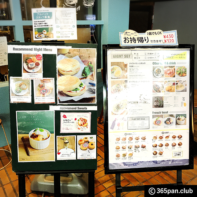 【下北沢】家具屋NOCEプロデュースカフェ『Cafe Normale』感想02