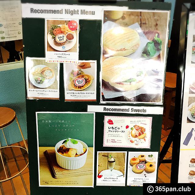 【下北沢】家具屋NOCEプロデュースカフェ『Cafe Normale』感想03