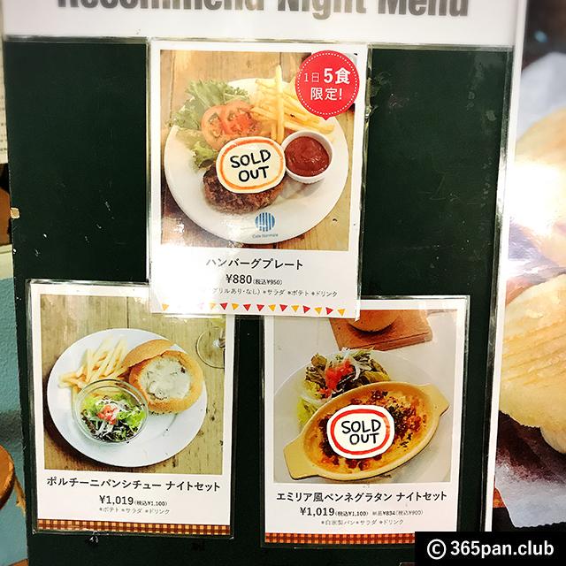 【下北沢】家具屋NOCEプロデュースカフェ『Cafe Normale』感想04