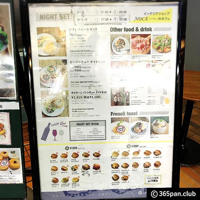 【下北沢】家具屋NOCEプロデュースカフェ『Cafe Normale』感想06
