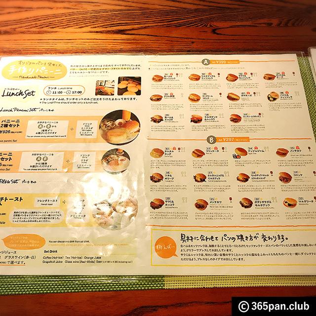 【下北沢】家具屋NOCEプロデュースカフェ『Cafe Normale』感想09
