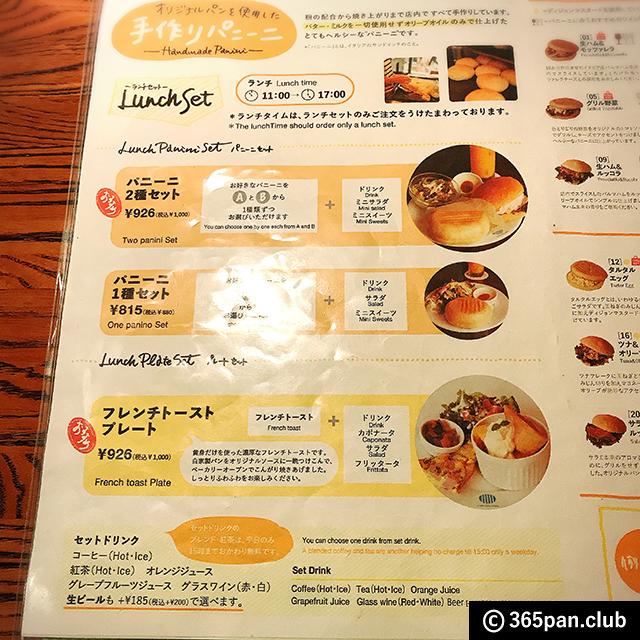 【下北沢】家具屋NOCEプロデュースカフェ『Cafe Normale』感想10