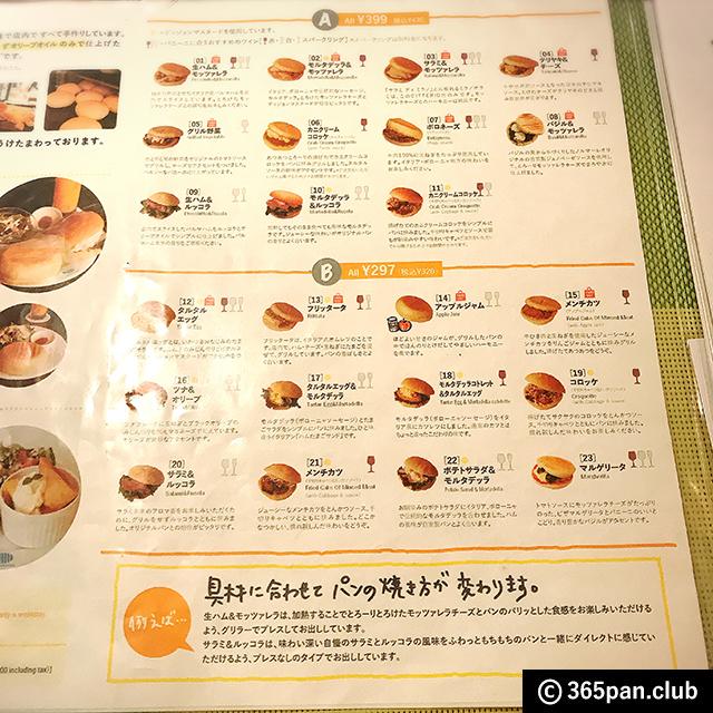 【下北沢】家具屋NOCEプロデュースカフェ『Cafe Normale』感想11