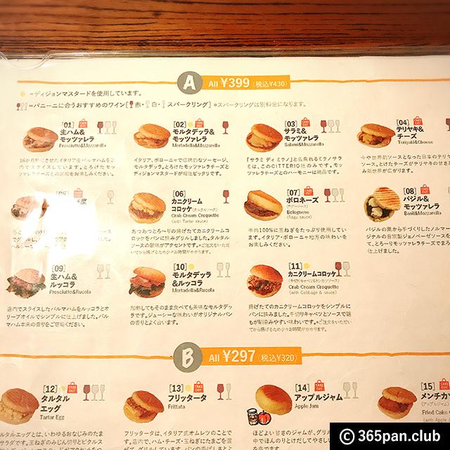 【下北沢】家具屋NOCEプロデュースカフェ『Cafe Normale』感想12