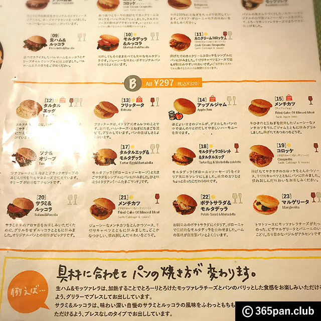 【下北沢】家具屋NOCEプロデュースカフェ『Cafe Normale』感想13