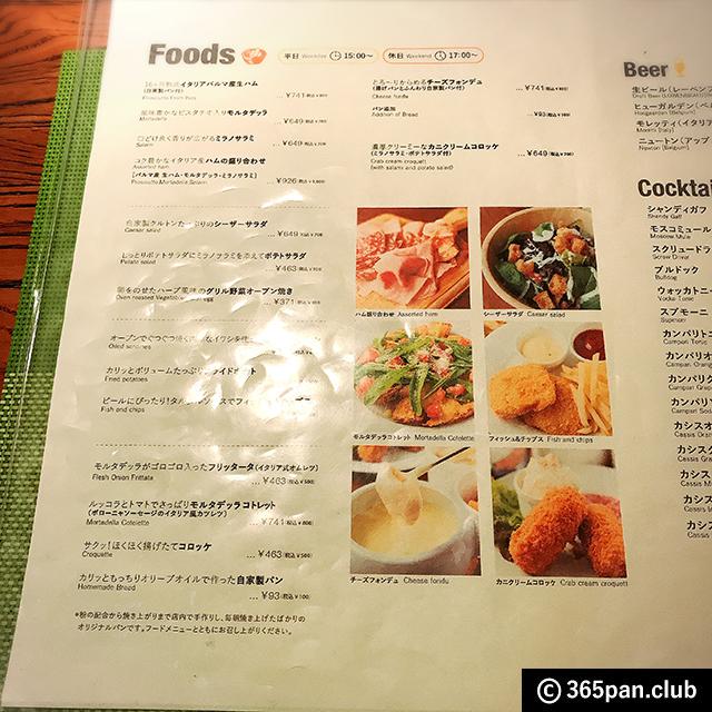 【下北沢】家具屋NOCEプロデュースカフェ『Cafe Normale』感想15