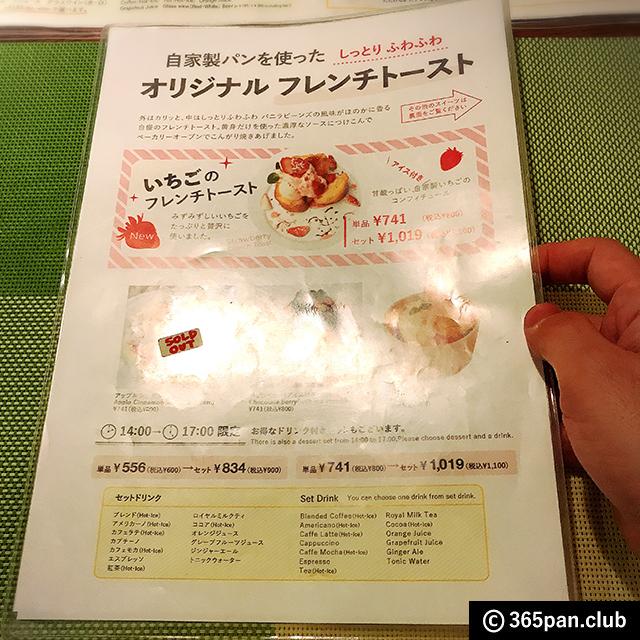 【下北沢】家具屋NOCEプロデュースカフェ『Cafe Normale』感想17