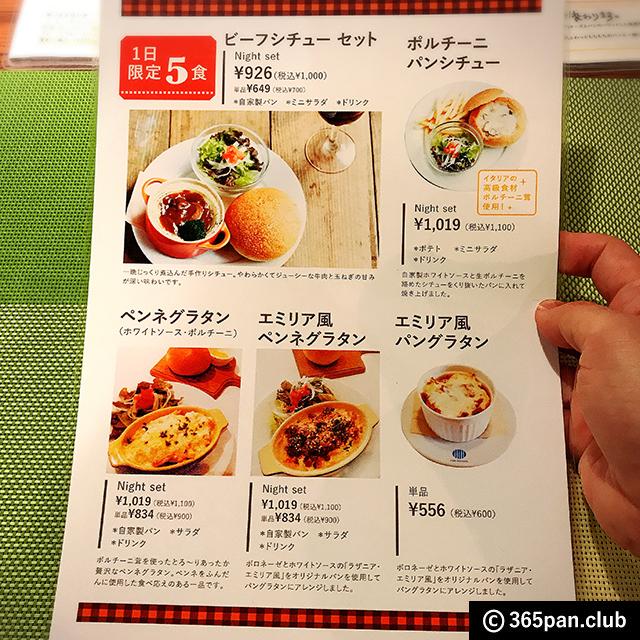 【下北沢】家具屋NOCEプロデュースカフェ『Cafe Normale』感想18