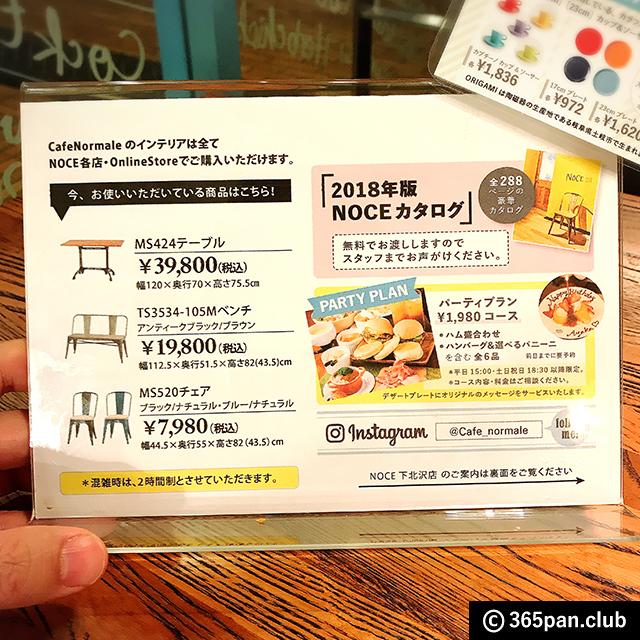 【下北沢】家具屋NOCEプロデュースカフェ『Cafe Normale』感想20