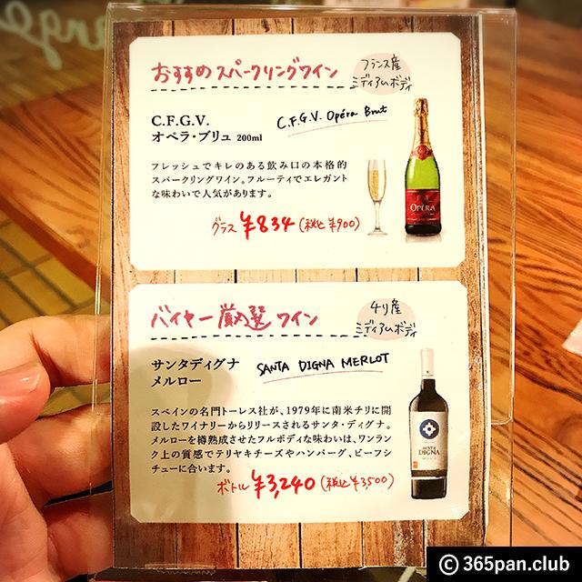 【下北沢】家具屋NOCEプロデュースカフェ『Cafe Normale』感想21