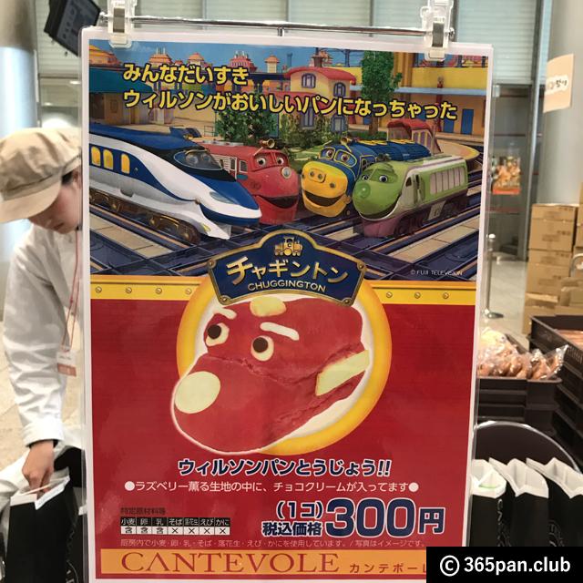 【パンフェス】第5回 お台場パン祭り2018に行ってきたよ♪(5/4) - 東京パン