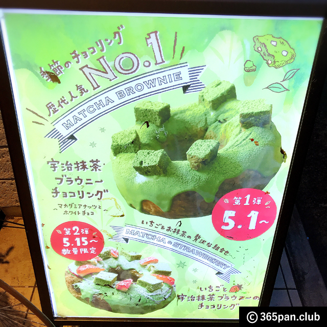 【表参道】アンティーク 季節限定人気No.1「宇治抹茶チョコリング」 - 東京パン