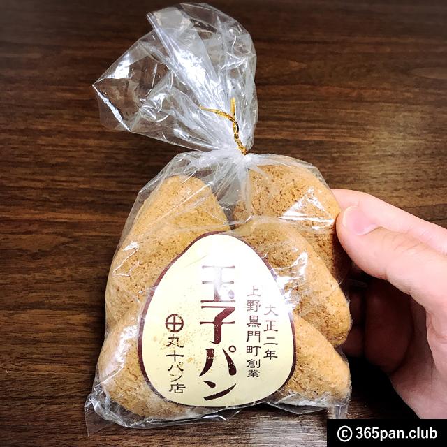 【日暮里】マルジューのれん分けパン屋「サンゴダール」感想07