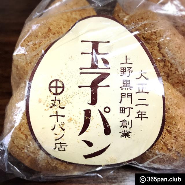 【日暮里】マルジューのれん分けパン屋「サンゴダール」感想08